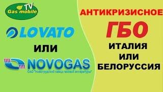 Білоруське або італійське гбо (Novogas або Lovato). Частина - 1