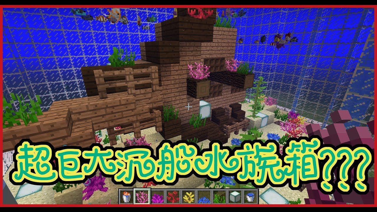 【林林】Minecraft - 1.13版本更新 超巨大沉船水族箱 !!! - YouTube