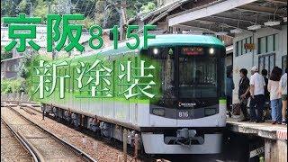 [京阪電車]800系(815F) 新塗装