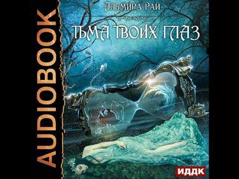 """2001722 Аудиокнига. Рай Альмира """"Грани магии. Книга 1. Тьма твоих глаз"""""""