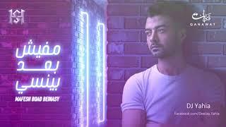 هيثم شاكر - مفيش بعد بينسى - DJ Yahia - Haytham Shaker - Mafesh Bo'd Bynassy - Remix ( Bonus Track )