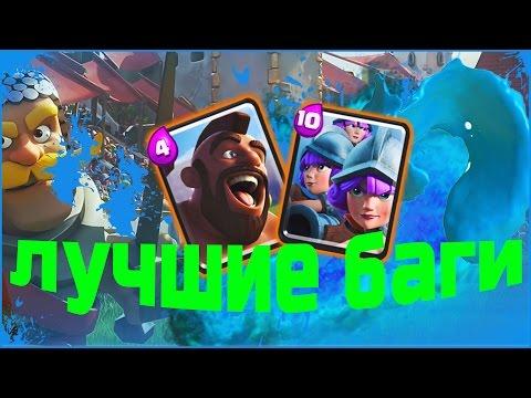 Самые Эпичные Баги в Clash Royale !   ЧАСТЬ 1