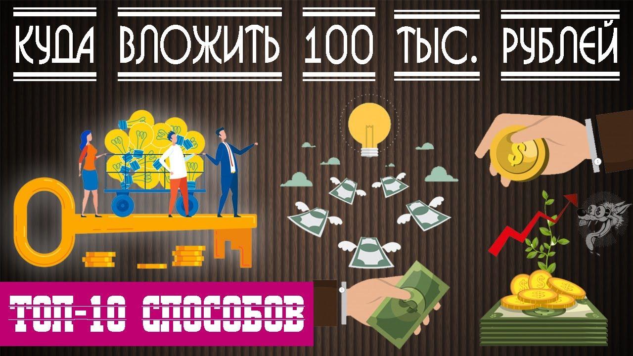 где заработать 100000 рублей срочно без вложений