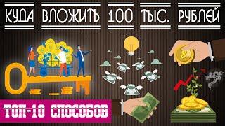 Куда вложить 100000-200000 рублей, чтобы заработать в этом году