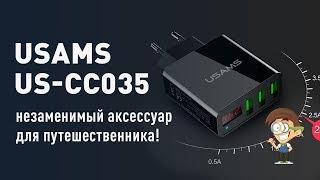 USAMS US-CC035 - незаменимый аксессуар для путешественника!