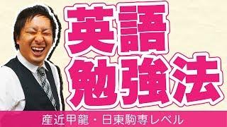 日東駒専・産近甲龍レベル【私立大学受験合格メソッド~英語~】 ↓↓↓↓↓...