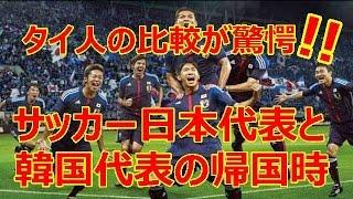 【海外の反応】日韓の民度差に驚愕!サッカー日本代表と韓国代表 帰国時...