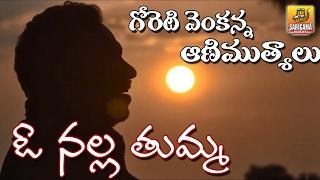 O Nalla Thumma | Goreti Venkanna Animuthayalu | Goreti Venkanna  Songs | Telugu Hit Folk Songs