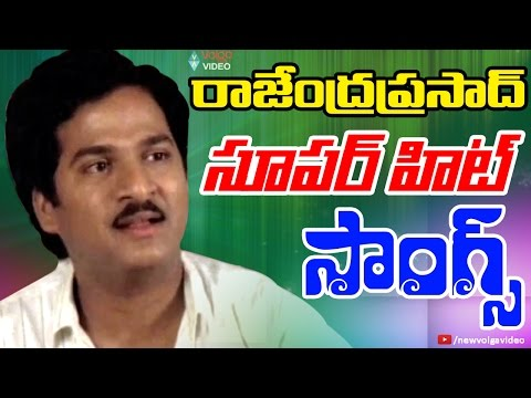 Rajendra Prasad Super Hit Songs - Video Songs Jukebox - Volga Video