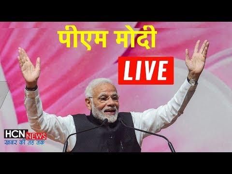 HCN News | पीएम मोदी आंध्र प्रदेश से लाइव | PM Modi Live From Guntur, Andhra Pradesh | PM Modi