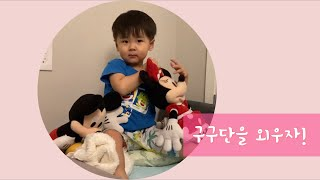 (미국 육아) 구구단 외우는 2살 아기 루이! | He memorized the multiplication …