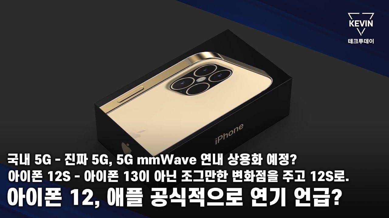 아이폰 12 연기 확정.. 국내는 결국 12월 출시? 아이폰 13이 아닌 아이폰 12S로? 존버하지말까?