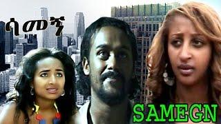 SAMEGN - Ethiopian Amharic Latest Movie 2017