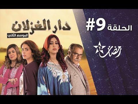 Dar El Ghezlane S2 - Ep 9 - دار الغزلان الموسم الثاني الحلقة