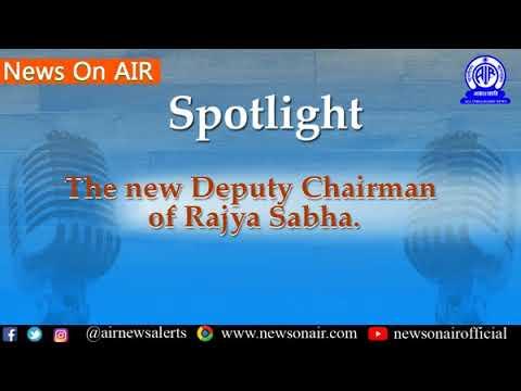 "Spotlight/ News Analysis (09-08-2018): Discussion on ""The new Deputy Chairman of Rajya Sabha"""