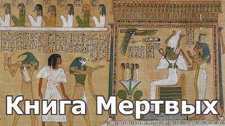 Книга Мертвых - сборник религиозных текстов. Древний Египет