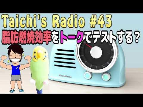 【Taichi's Radio#43】脂肪燃焼効率をトークでテストする!?
