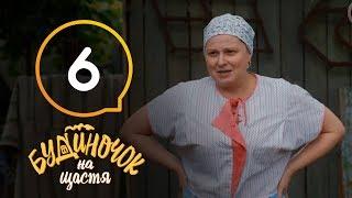 Будиночок на щастя - Сезон 1 - Серия 6 - 18.10.2018