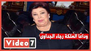 فيديو.. وداعًا الملكة رجاء الجداوى.. نصف قرن من الأناقة على الشاشات - اليوم السابع