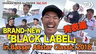 BRAND-NEW 「BLACK LABEL」Episode2 発表編 in Basser Allstar Classic 2018 Ultimate BASS by DAIWA Vol.145
