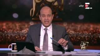 بالفيديو.. عمرو أديب يحذر السيسي من ترامب: هيقلب عليك قريب