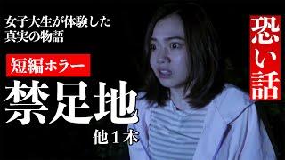 TOKYO MXにて放送されたテレビ版「ぞくり。」の 第12回を期間限定特別配信! 「驚き(意外性)」と「怖さ」で観る者が思わず恐怖で「ぞくり」とするストーリー展開や、演出など ...