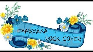 Незабудка  - Тима Белорусских (Rock Cover)