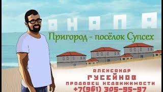 видео Пригород Анапы