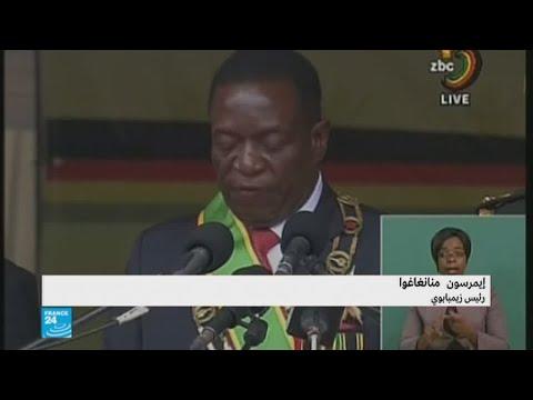 مراسم تنصيب إيمرسون منانغاغوا رئيسا لزيمبابوي  - نشر قبل 16 دقيقة