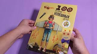 Книга 100 историй успешных детей Обзор