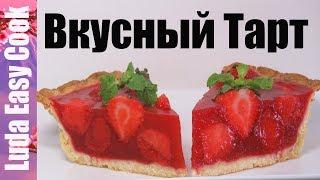 ТАРТ С КЛУБНИКОЙ самый клубничный и очень вкусный | STRAWBERRY TART delicious tart recipes