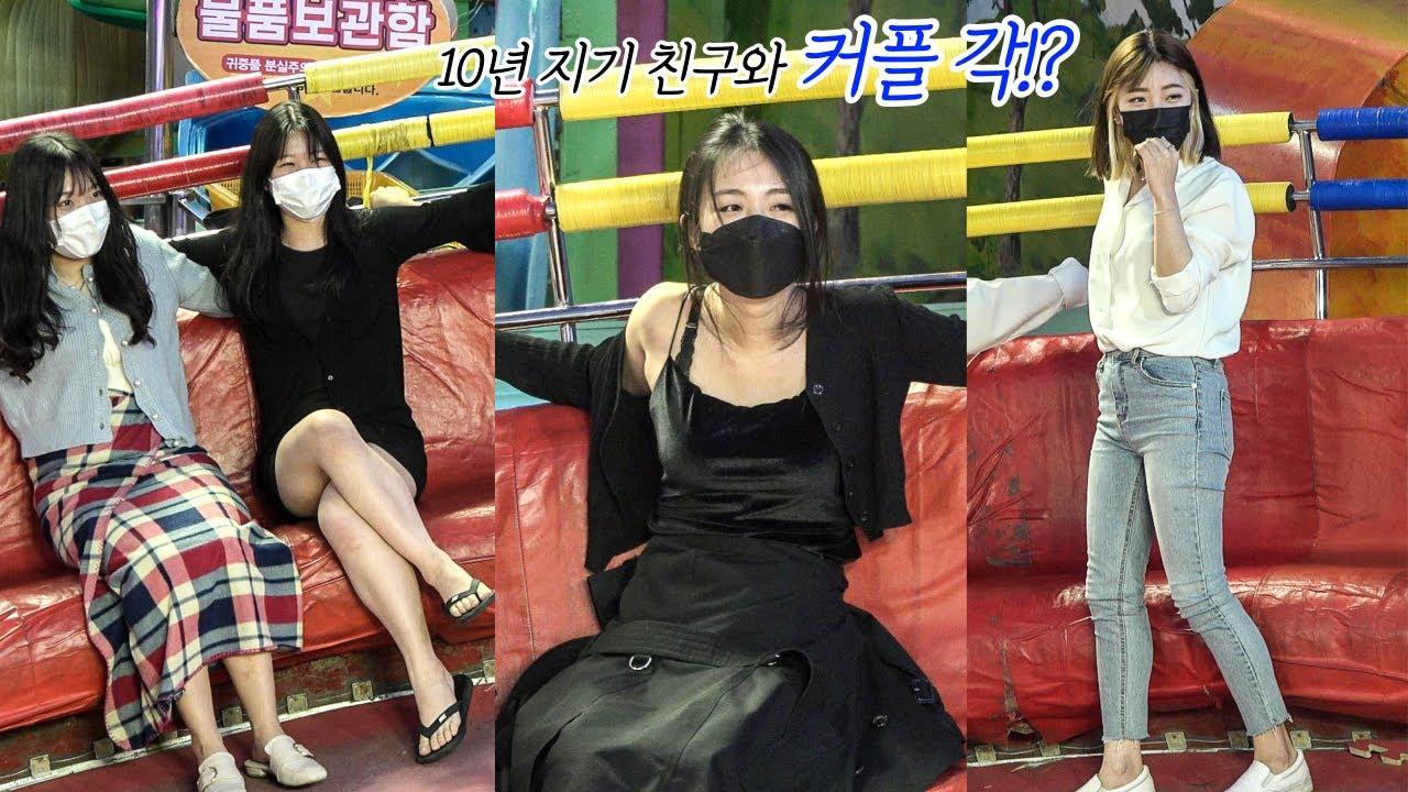 10년 지기 친구와 커플 각?!! #디스코팡팡 #koreanculture #955