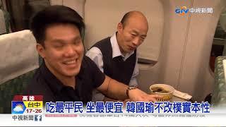親民! 韓搭高鐵不坐商務車廂 簡單咖哩飯果腹│中視新聞 20190113