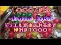 【メダルゲーム生放送】1000人記念 アラビアンジュエルで飽和するまで帰れま1000