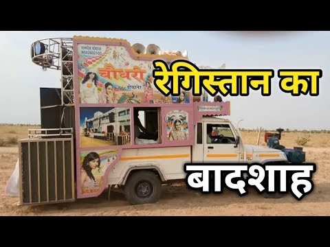 New choudhary Pickup Dj  Dancing video !! New Led dj sound !! Rajasthani song rani rangili