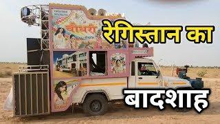 New choudhary Pickup Dj  Dancing video !! New Led dj sound !! Rajasthani song rani rangili