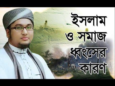 Bangla Waj Mahafil 2017 By Hafez Quri Maulana Abdur Rahim Al Madani