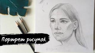 Как нарисовать портрет? Видео урок, тональный рисунок.