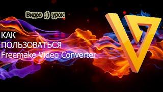 Как пользоваться Freemake Video Converter/Aleska Lala