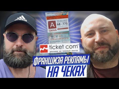 Франшиза Рекламы НА ЧЕКАХ   РУДИМЕНТ в Бизнесе   АнтиФраншиза