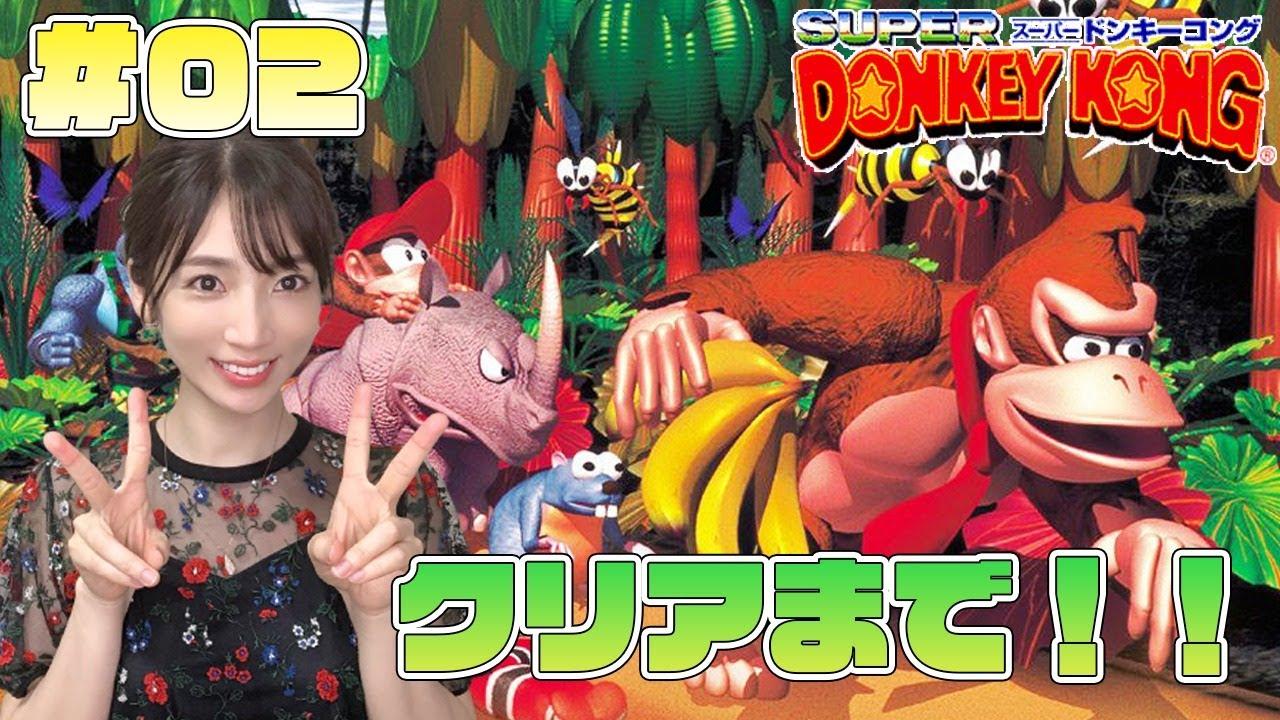 【スーパードンキーコング/switch】クリアまでやる!SFC懐かしの名作をウキキ!Donkey Kong Country #02【女子アナ実況】