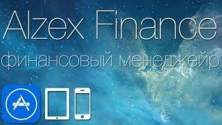 Как удобно контролировать дененжные средства с приложением Alzex Finance