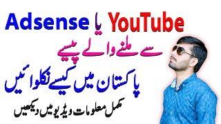 How to Withdraw Money from AdSense in Pakistan   HT Urdu