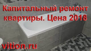 видео Ремонт ванной комнаты под ключ с фото и ценами в Москве