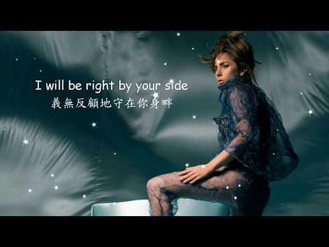 Lady Gaga - The Cure中英字幕