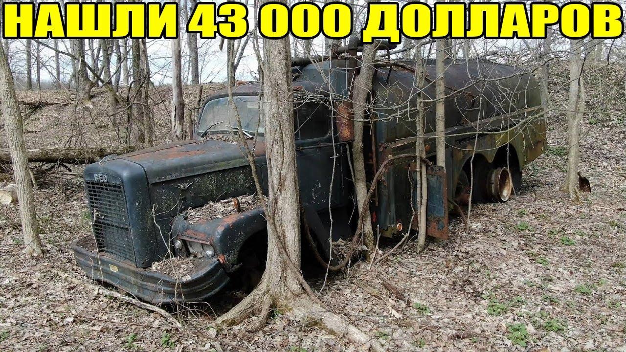 10 НЕОЖИДАННЫХ НАХОДОК. НАШЛИ $43 000, iPhone, ЭКСКАВАТОР, Volkswagen, ЗОЛОТО, МОТОЦИКЛ, ГРУЗОВИК