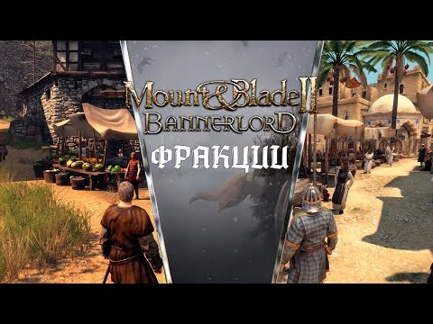 Mount and Blade 2: Bannerlord - Фракции