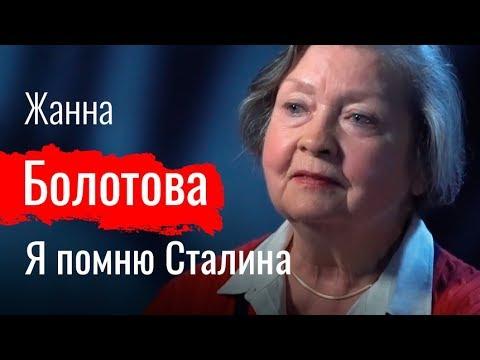 Я помню Сталина. Жанна Болотова // По-живому