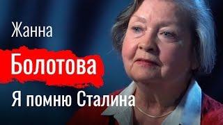 Я помню Сталина. Жанна Болотова  По живому