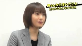 女優の新垣結衣(あらがきゆい)さんへのインタビューで、堺雅人(さか...